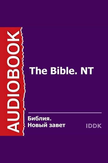 Новый завет - cover