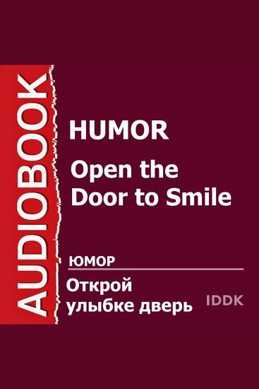 Открой улыбке дверь - cover