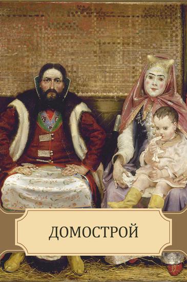 Domostroj - Russian Language - cover