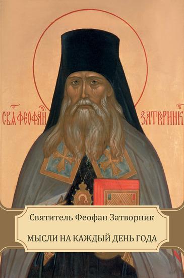 Mysli na kazhdyj den' goda - Russian Language - cover