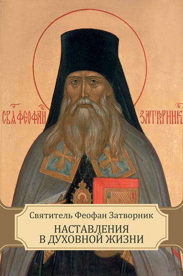 Nastavlenija v duhovnoj zhizni - Russian Language - cover