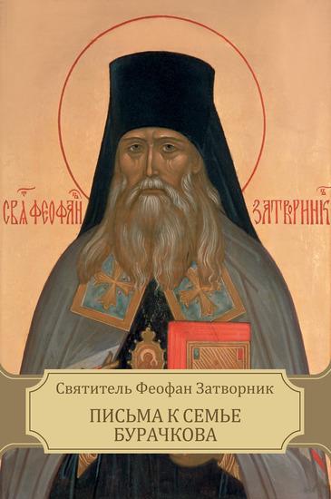 Письма к семье Бурачкова - cover