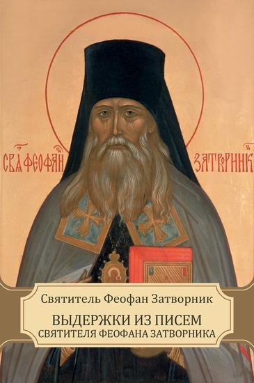 Выдержки из писем святителя Феофана Затворника - cover