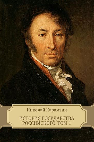 История государства Российского Том 1 - cover