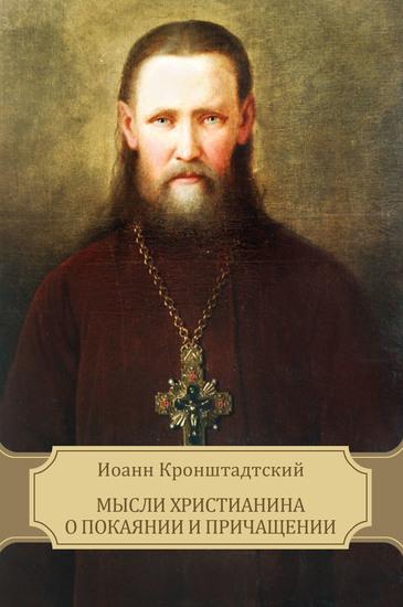 Mysli hristianina o pokajanii i prichashhenii - Russian Language - cover