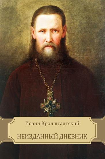 Неизданный дневник (Neizdannyj dnevnik) - cover