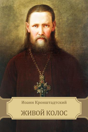 Zhivoj kolos - Russian Language - cover