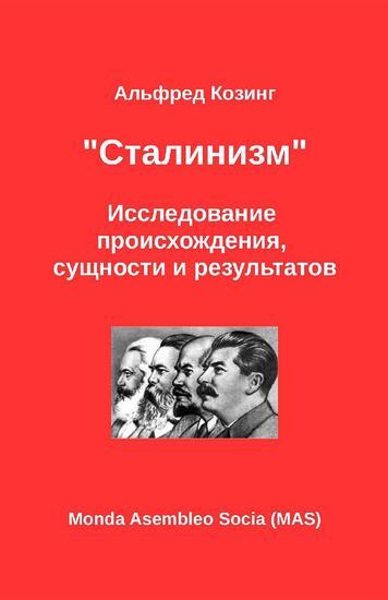"""""""Сталинизм"""" - Исследование происхождения сущности и результатов - cover"""