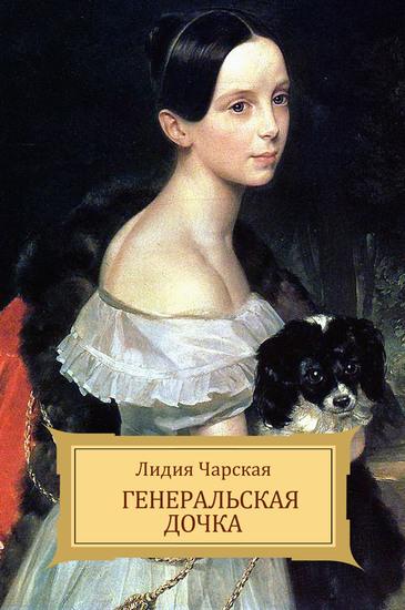 General'skaja dochka - cover