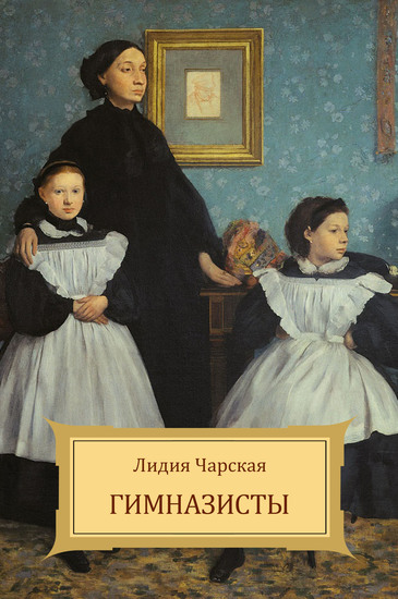 Gimnazisty - Russian Language - cover