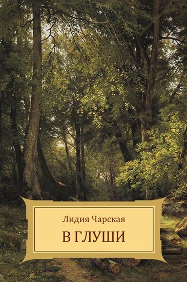 V glushi - cover