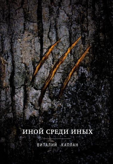 Inoj sredi inyh - Russian Language - cover