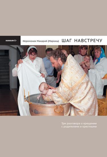 Shag na vstrechu: Tri razgovora o kreshhenii s roditeljami i krestnymi - Russian Language - cover