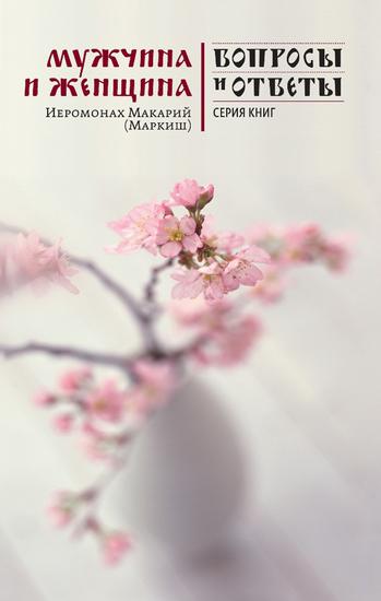 Muzhchina i zhenshhina Voprosy i otvety - Russian Language - cover