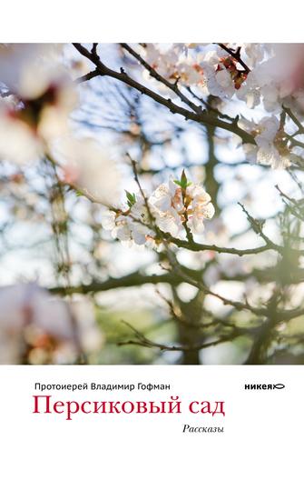 Persikovyj sad - Russian Language - cover