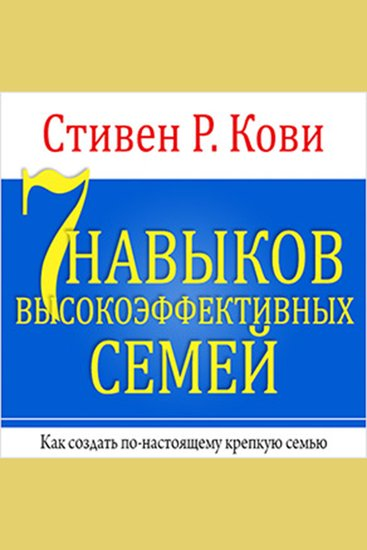7 Habits of Highly Effective Families The [Russian Edition] - cover