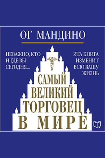 Greatest Salesman in World The [Russian Edition] - cover