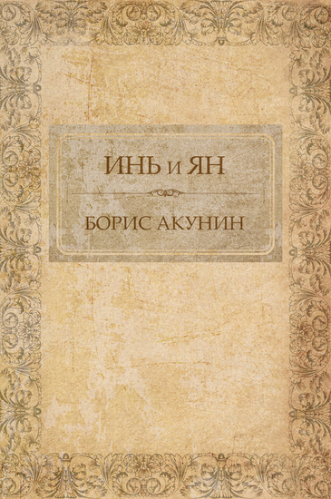 In' i Jan - Russian Language - cover