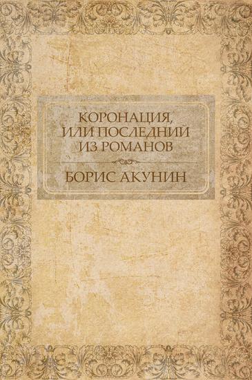 Koronacija ili Poslednij iz Romanov - Russian Language - cover