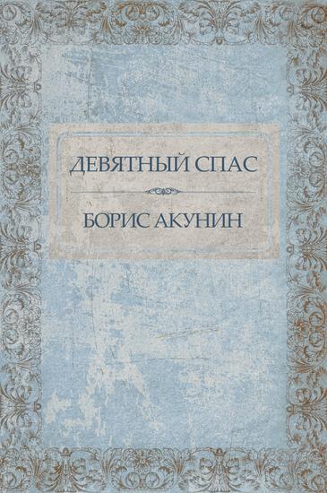 Devjatnyj Spas - Russian Language - cover