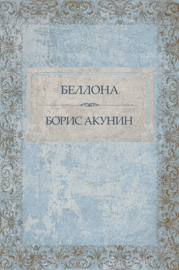 Bellona - Russian Language - cover