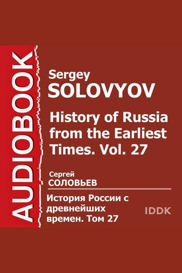История России с древнейших времен Том 27 - cover