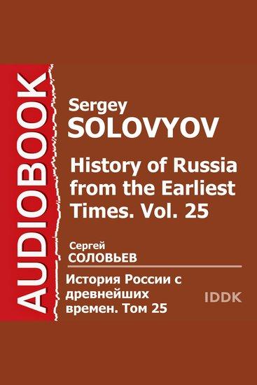История России с древнейших времен Том 25 - cover