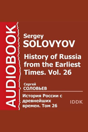 История России с древнейших времен Том 26 - cover