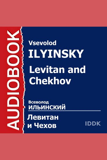 Левитан и Чехов - cover