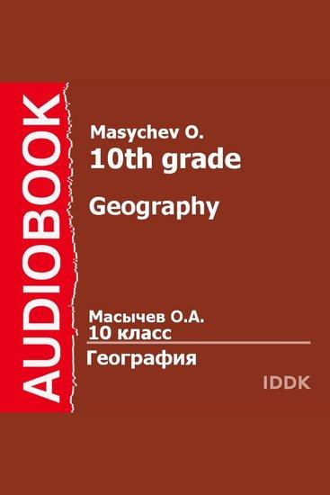 10 класс География - cover
