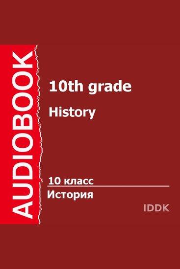 10 класс История - cover