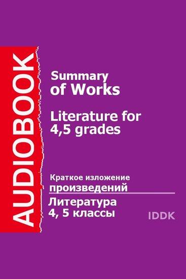4 и 5 классы Литература - cover