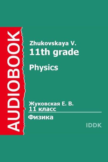 11 класс Физика - cover