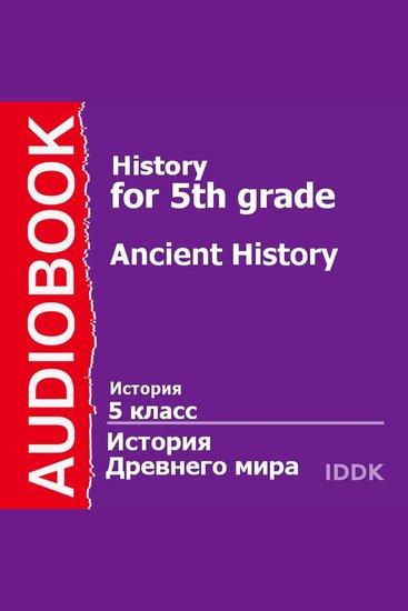 5 класс История Древнего мира - cover