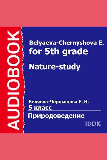 5 класс Природоведение - cover