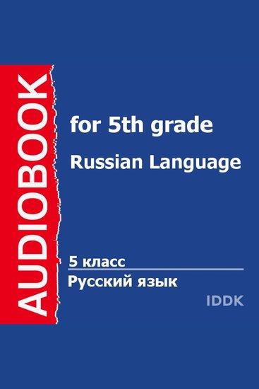 5 класс Русский язык - cover