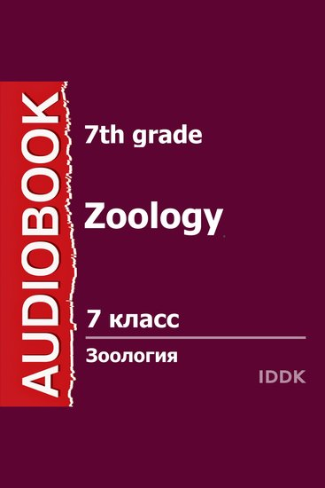 7 класс Зоология - cover