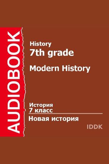 7 класс История Новая История - cover