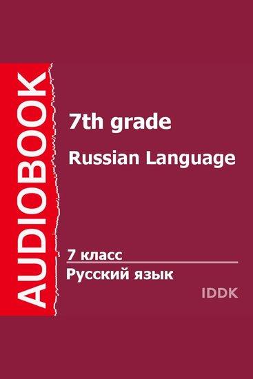 7 класс Русский язык - cover