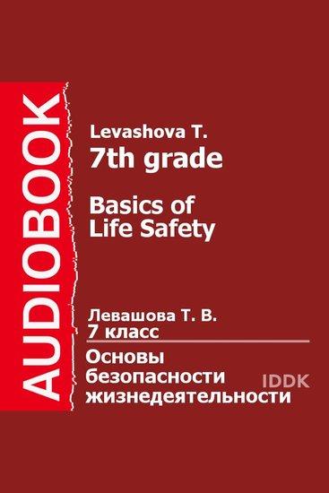 7 класс Основы безопасности жизнедеятельности - cover