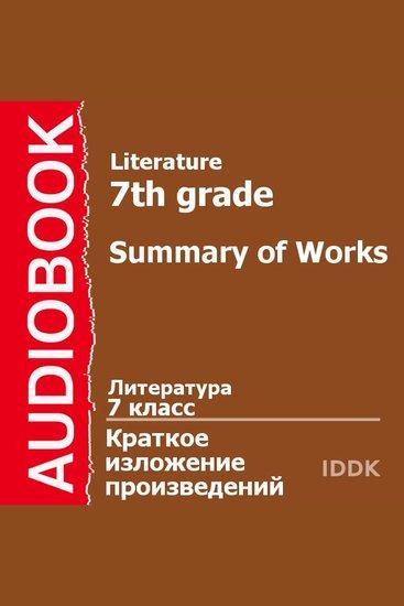 7 класс Литература - cover
