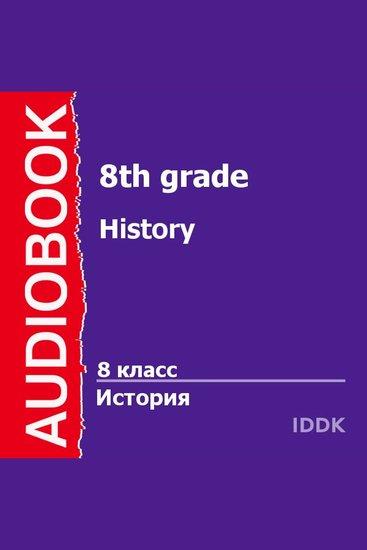 8 класс История - cover