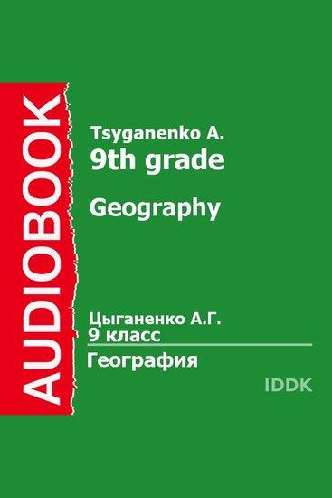 9 класс География - cover