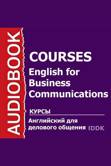 Английский язык для делового общения - cover
