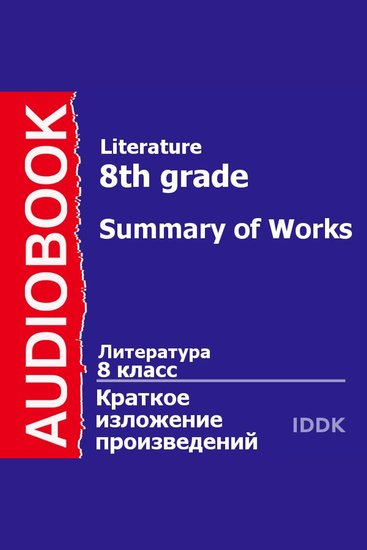 8 класс Литература - cover