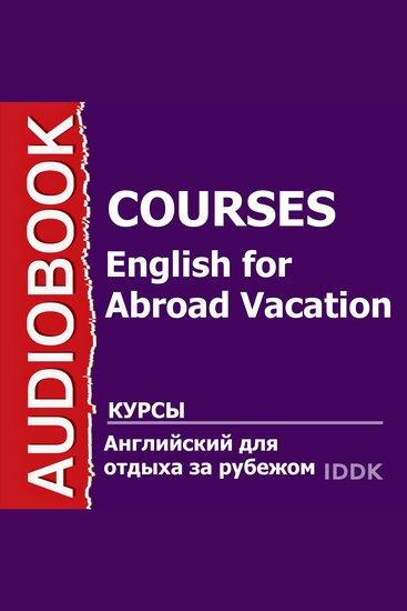 Английский язык для отдыха за рубежом - cover