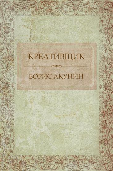 Kreativshhik - Russian Language - cover