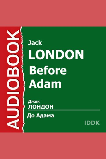 До Адама - cover