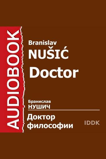 Доктор философии - cover