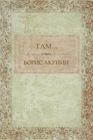 Tam… - Russian Language - cover